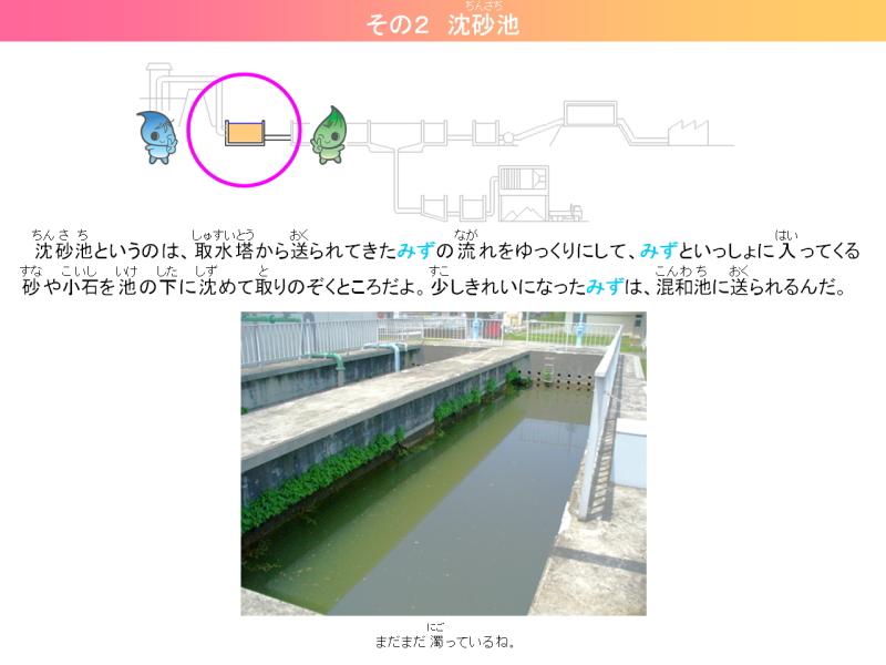 岩手県 - その2 沈砂池(工業用...