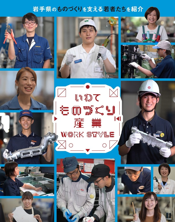 R01 いわてものづくりWORK STYLE