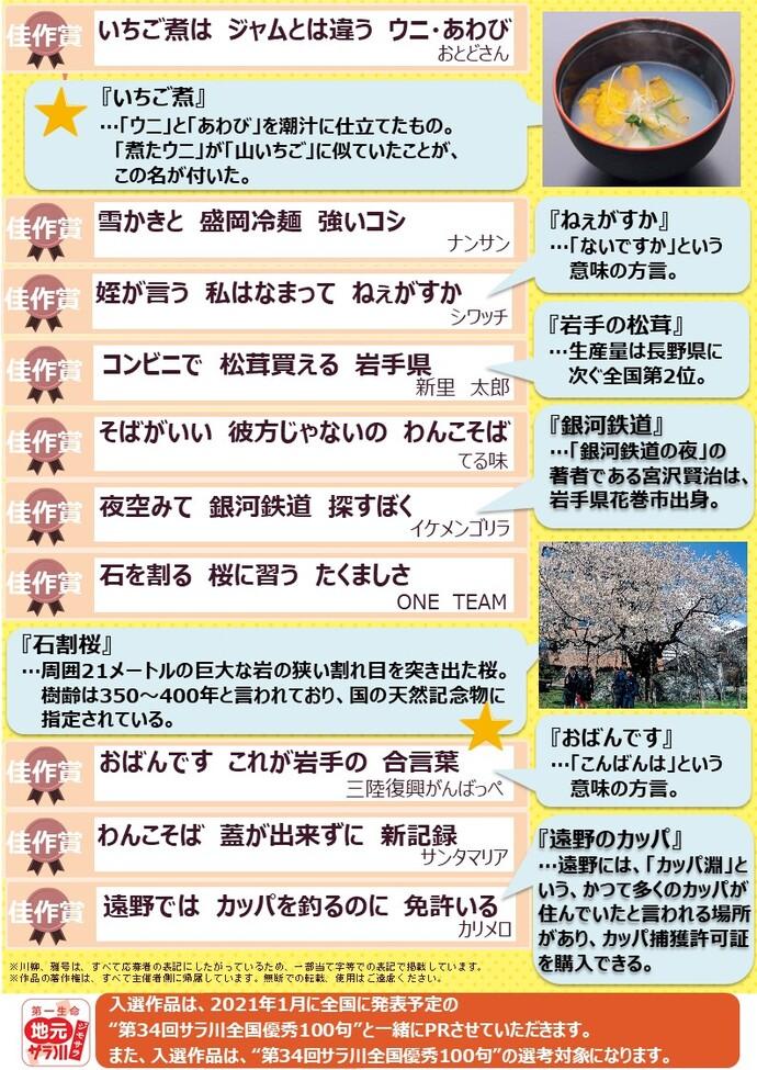 岩手県 - 「いわてのお国自慢サラ川」入選句発表!